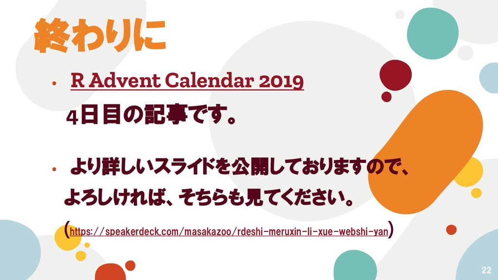 終わりに ⦁ R Advent Calendar 2019 4日目の記事です。 ⦁ より詳しい...