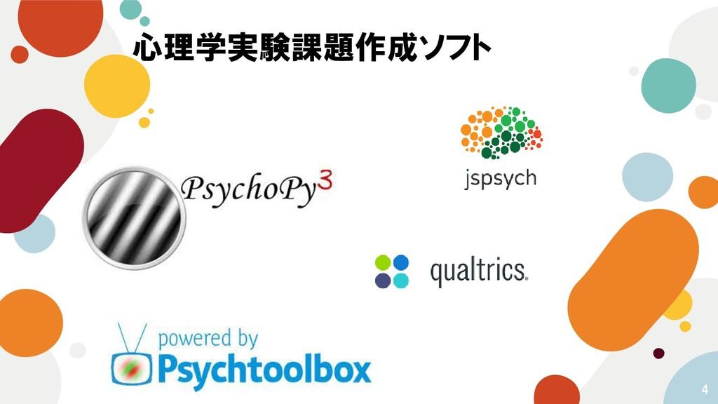4 心理学実験課題作成ソフト