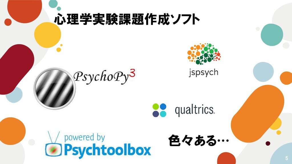 5 心理学実験課題作成ソフト 色々ある…