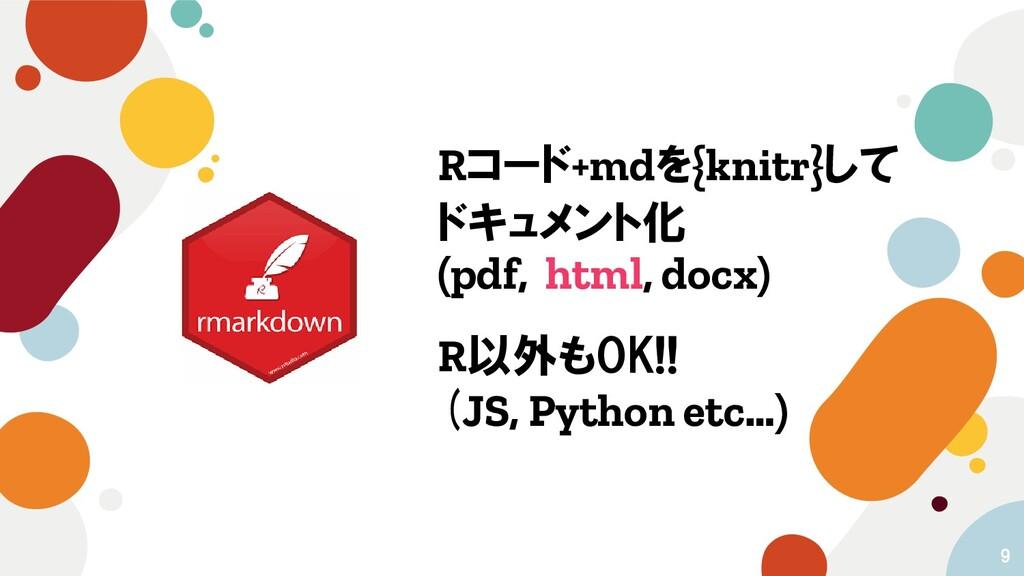9 Rコード+mdを{knitr}して ドキュメント化 (pdf, html, docx) R...