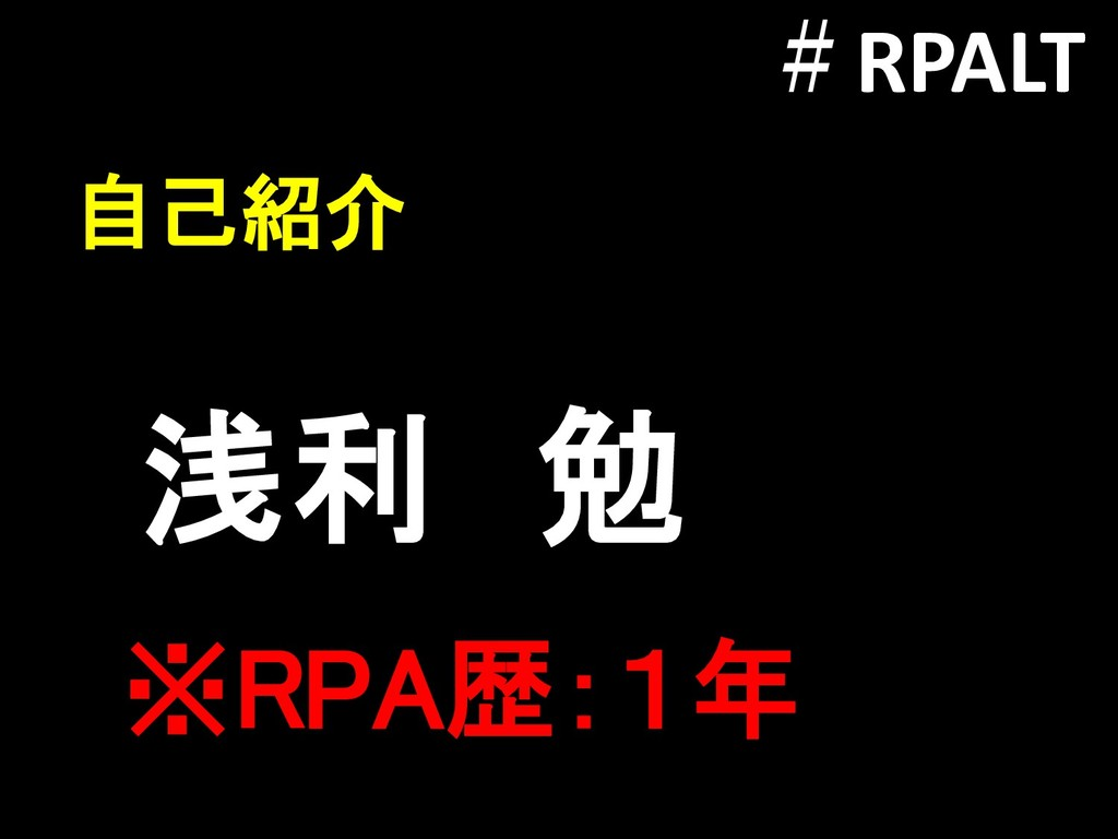 浅利 勉 #RPALT 自己紹介 ※RPA歴:1年