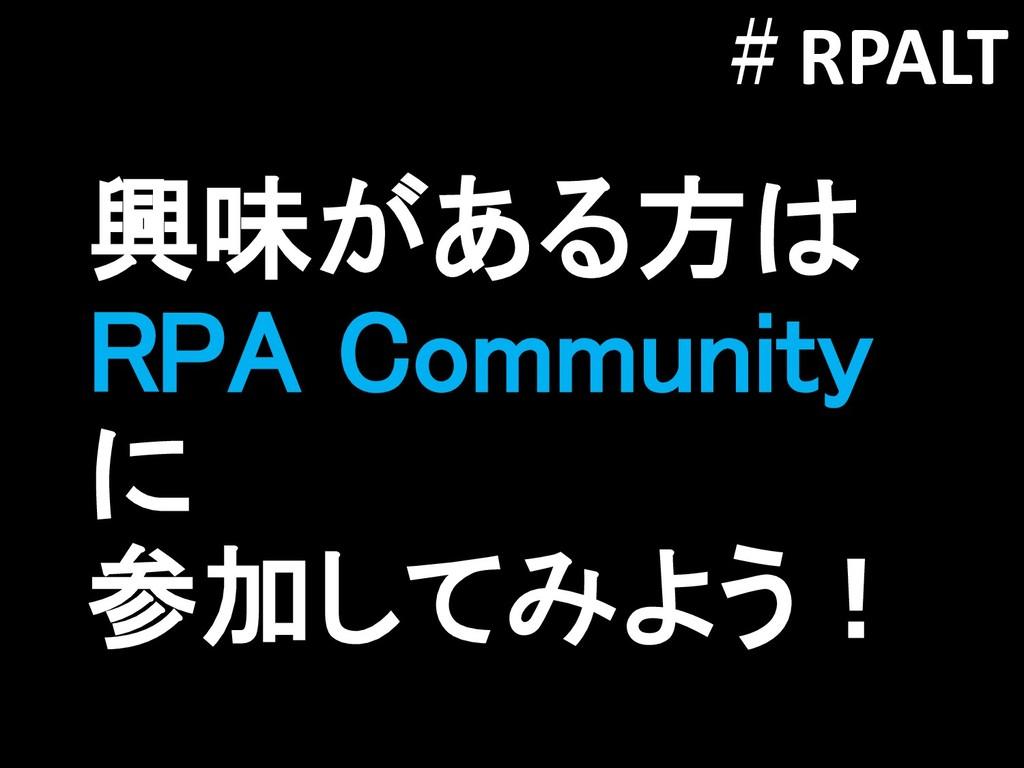 興味がある方は RPA Community に 参加してみよう! #RPALT
