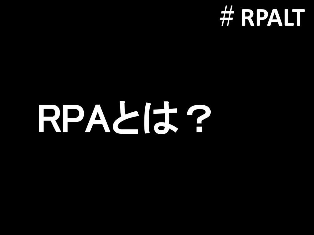 RPAとは? #RPALT