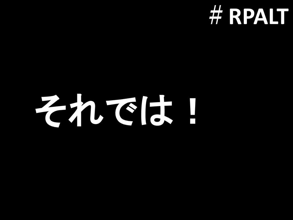 それでは! #RPALT