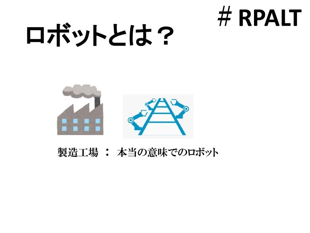ロボットとは? 製造工場 : 本当の意味でのロボット #RPALT