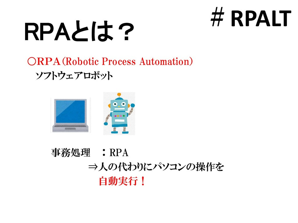 RPAとは? ○RPA(Robotic Process Automation) ソフトウェアロ...