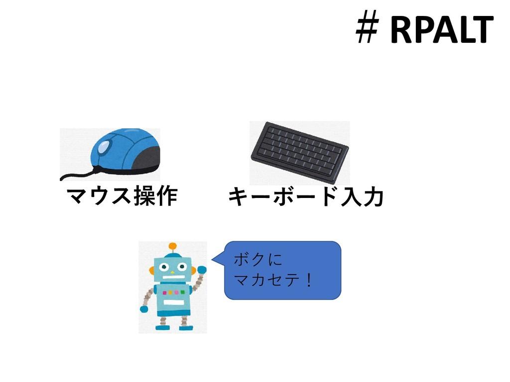 #RPALT マウス操作 キーボード入力 ボクに マカセテ!