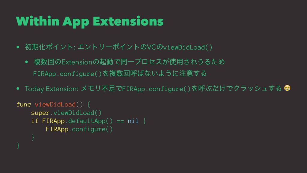 Within App Extensions • ॳظԽϙΠϯτ: ΤϯτϦʔϙΠϯτͷVCͷv...