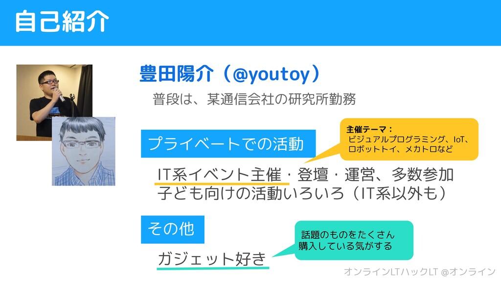 オンラインLTハックLT @オンライン 豊田陽介(@youtoy) 自己紹介 普段は、某通信会...