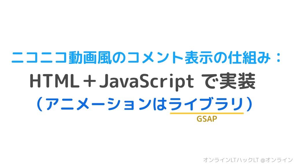 ニコニコ動画風のコメント表示の仕組み:  HTML+JavaScript で実装  (アニメー...