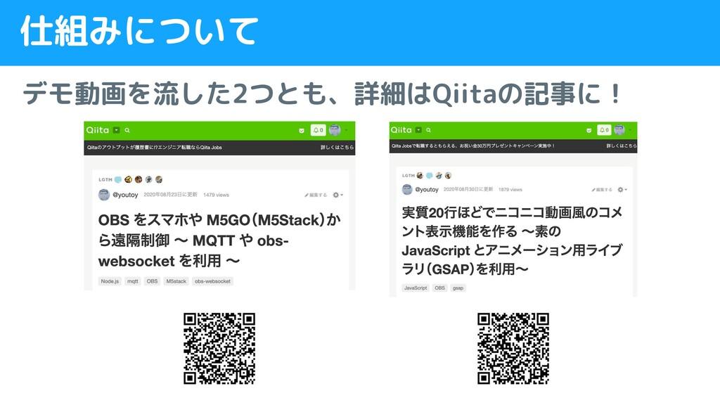 仕組みについて デモ動画を流した2つとも、詳細はQiitaの記事に!