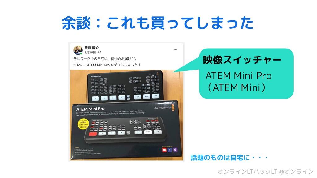 余談:これも買ってしまった 映像スイッチャー ATEM Mini Pro (ATEM Mini...
