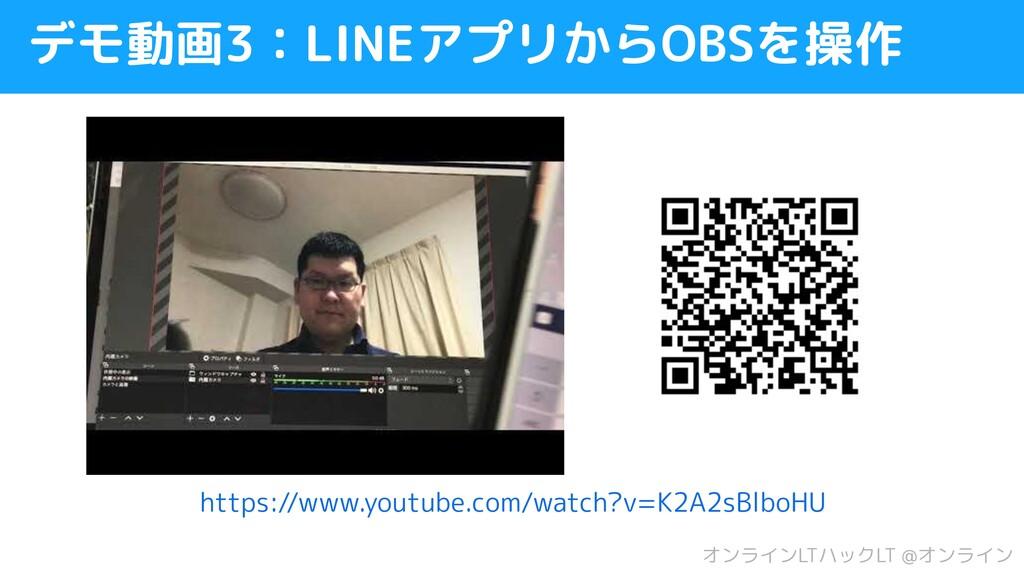 デモ動画3:LINEアプリからOBSを操作 オンラインLTハックLT @オンライン https...