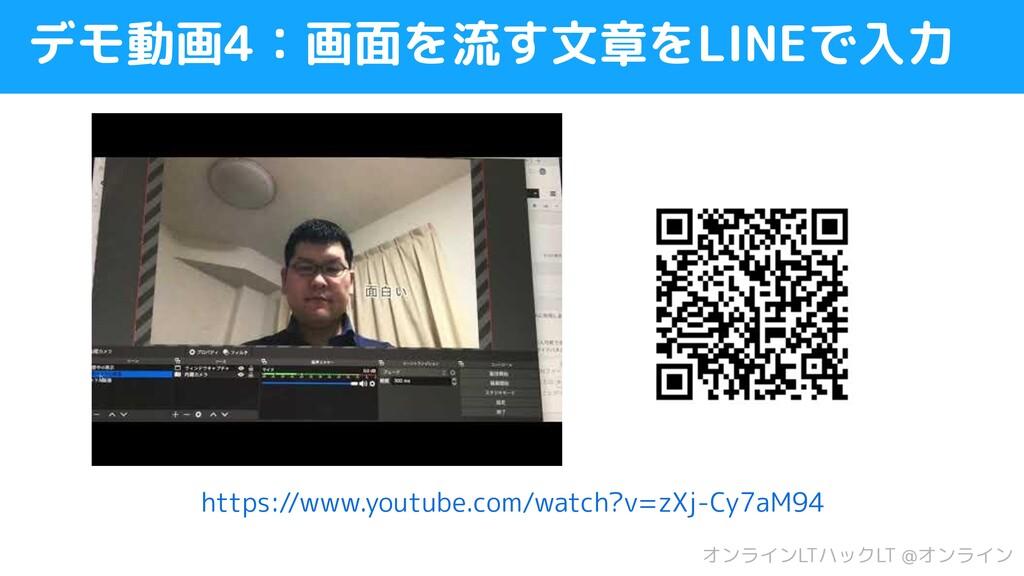 デモ動画4:画面を流す文章をLINEで入力 オンラインLTハックLT @オンライン https...