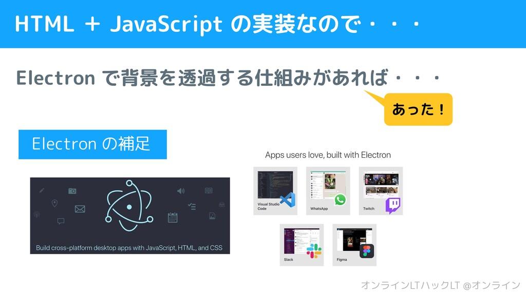 オンラインLTハックLT @オンライン HTML + JavaScript の実装なので・・・...
