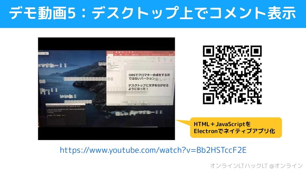 デモ動画5:デスクトップ上でコメント表示 オンラインLTハックLT @オンライン https:...