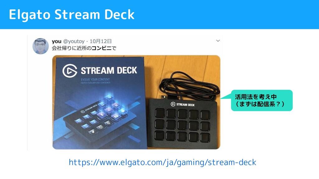 Elgato Stream Deck https://www.elgato.com/ja/ga...
