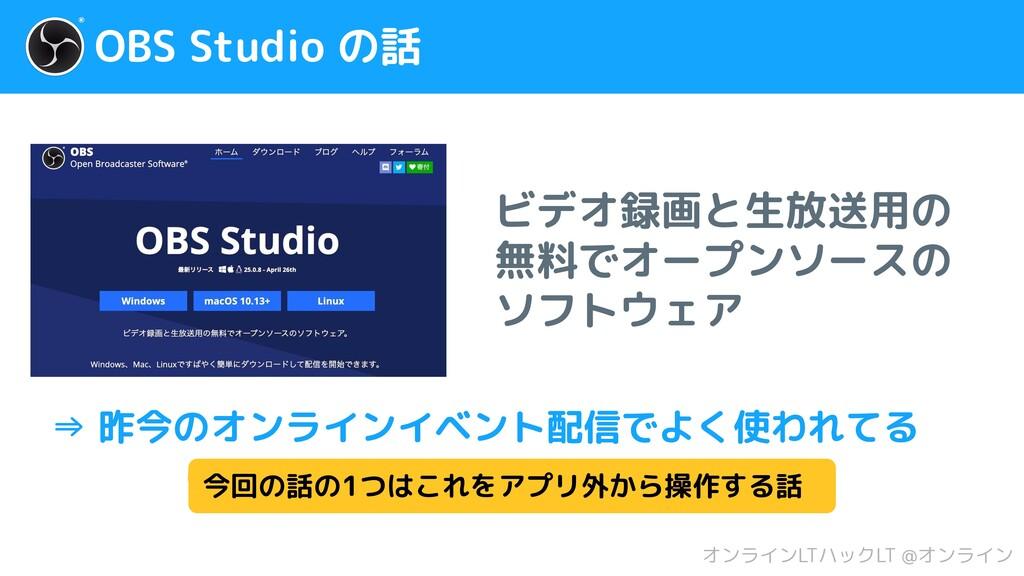 OBS Studio の話 ビデオ録画と生放送用の 無料でオープンソースの ソフトウェア ...