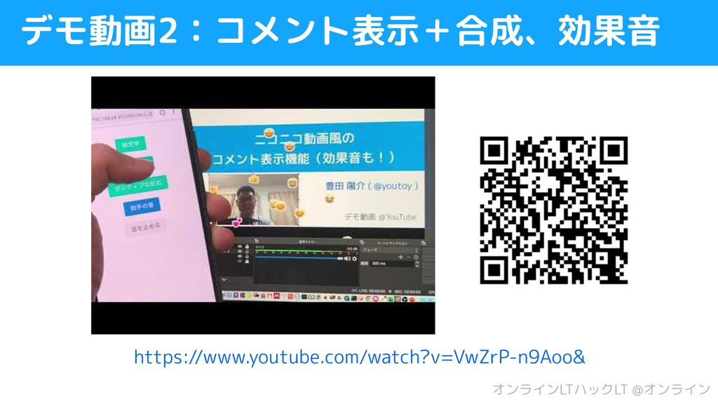デモ動画2:コメント表示+合成、効果音 https://www.youtube.com/wat...