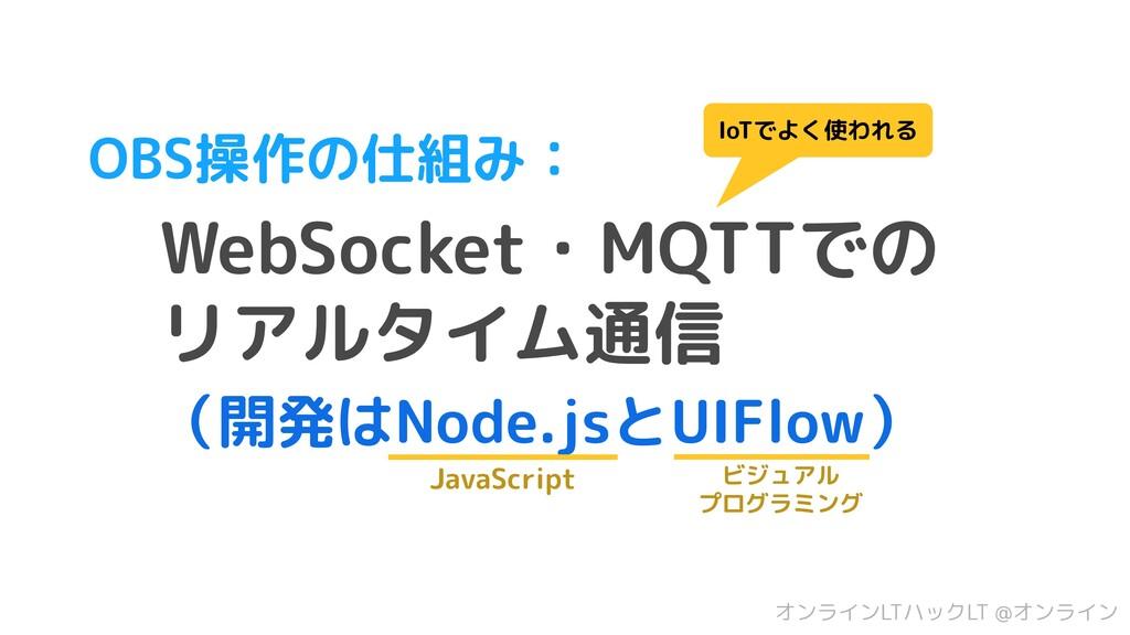 OBS操作の仕組み:  WebSocket・MQTTでの  リアルタイム通信  (開発はNod...