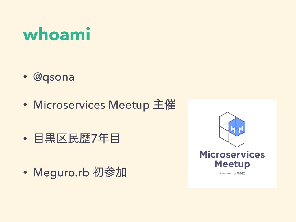 whoami • @qsona • Microservices Meetup ओ࠵ • ࠇ۠...