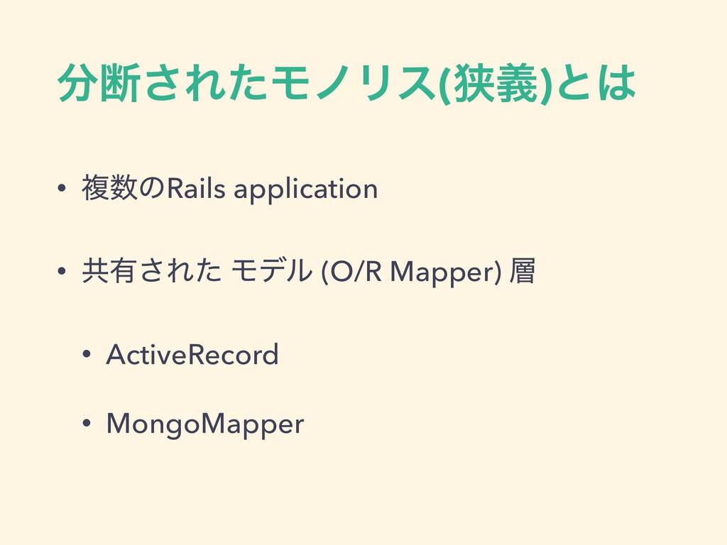 அ͞ΕͨϞϊϦε(ڱٛ)ͱ • ෳͷRails application • ڞ༗͞Εͨ ...
