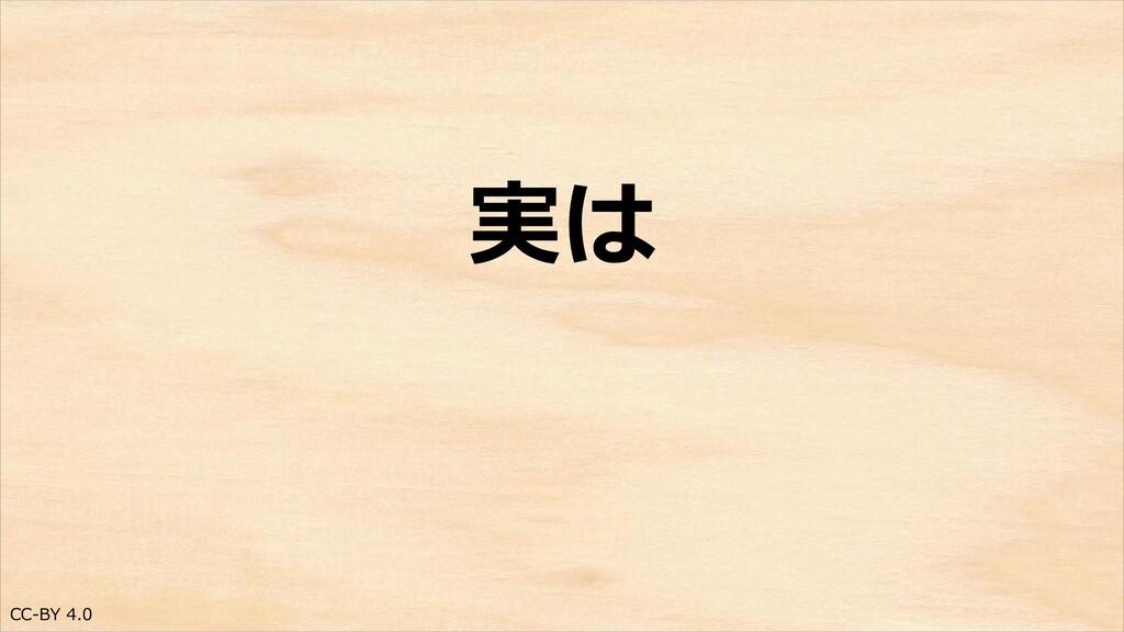 CC-BY 4.0 実は