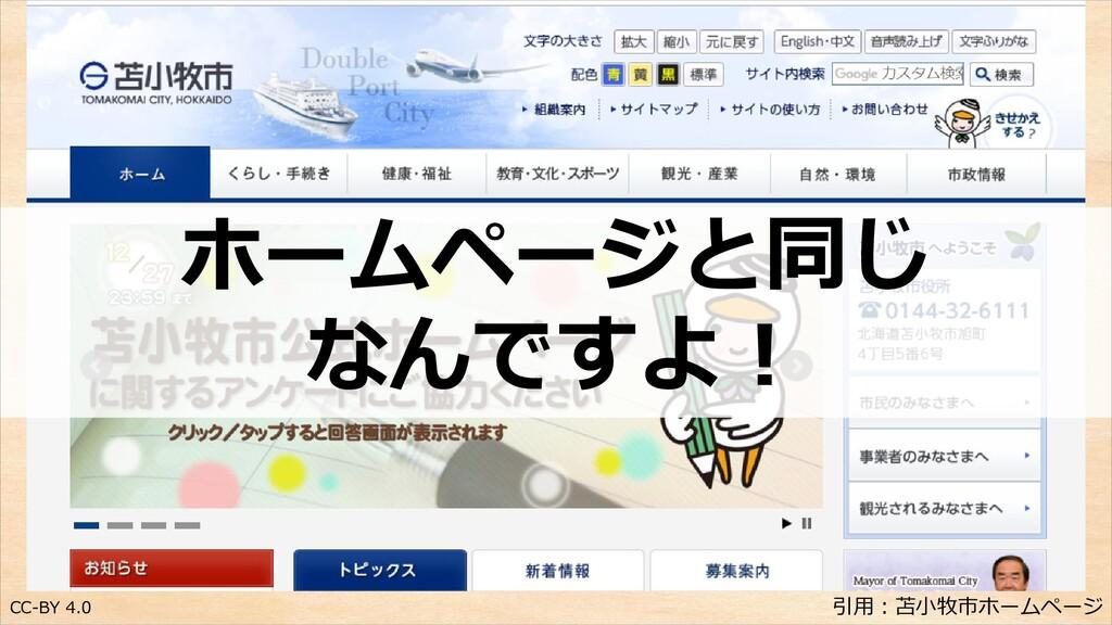 CC-BY 4.0 ホームページと同じ なんですよ! 引用:苫小牧市ホームページ