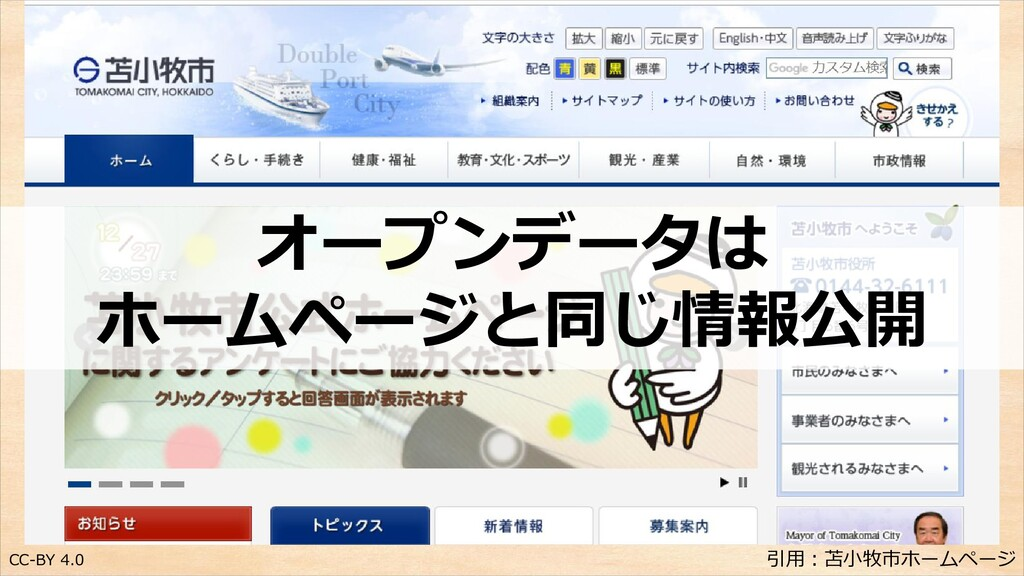 CC-BY 4.0 引用:苫小牧市ホームページ オープンデータは ホームページと同じ情報公開