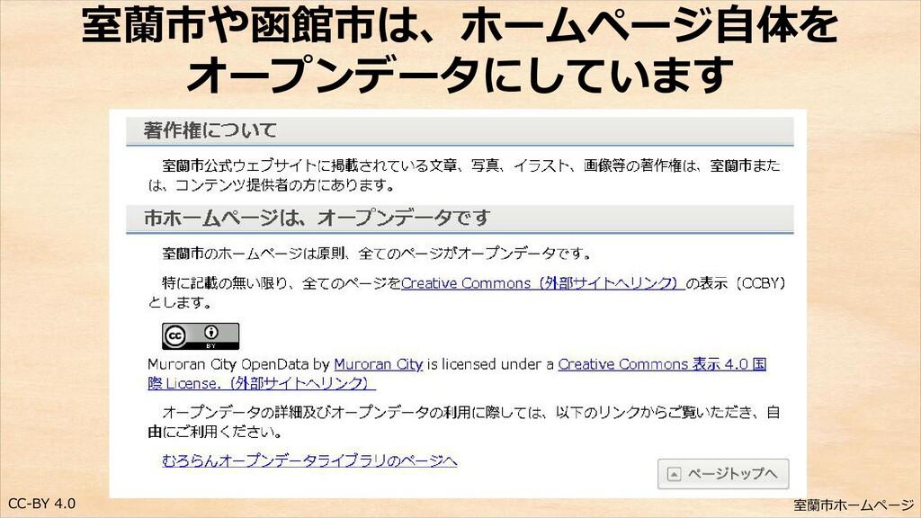 CC-BY 4.0 室蘭市や函館市は、ホームページ自体を オープンデータにしています 室蘭市ホ...