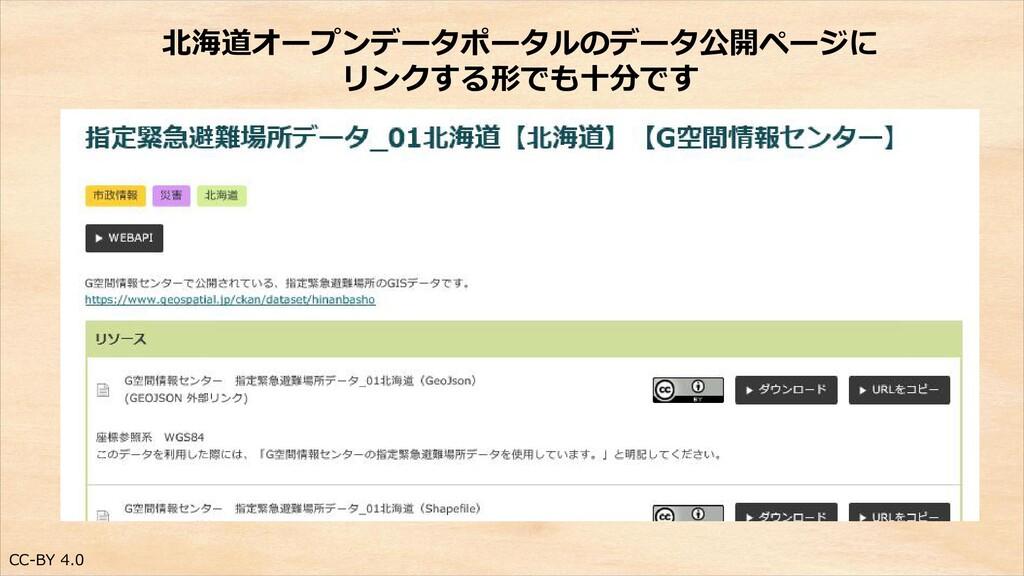 CC-BY 4.0 北海道オープンデータポータルのデータ公開ページに リンクする形でも十分です