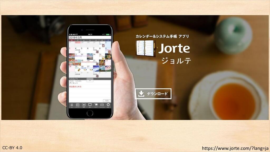 CC-BY 4.0 https://www.jorte.com/?lang=ja