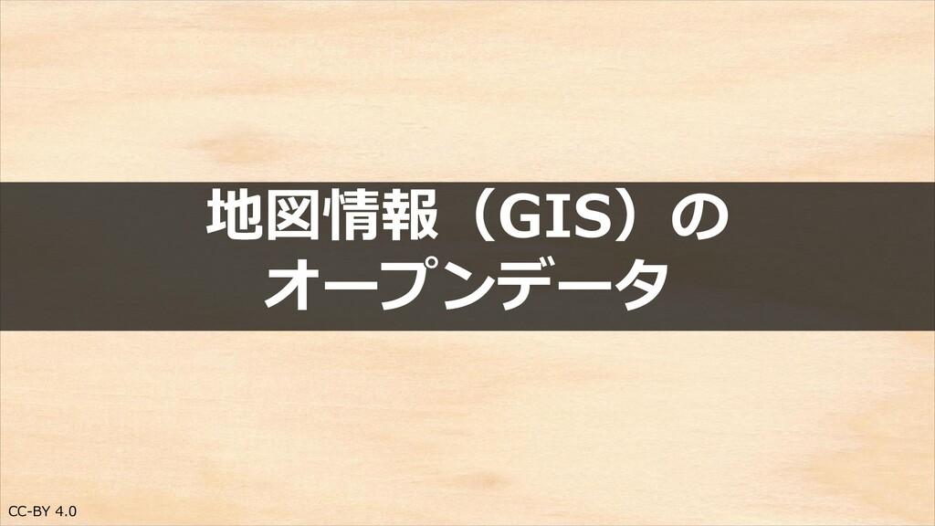 CC-BY 4.0 地図情報(GIS)の オープンデータ