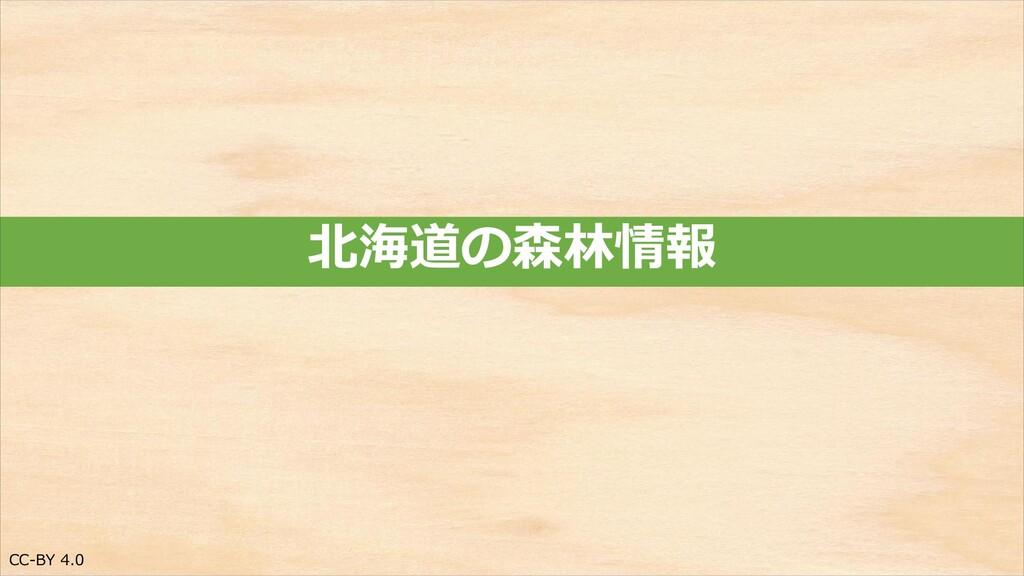 CC-BY 4.0 北海道の森林情報