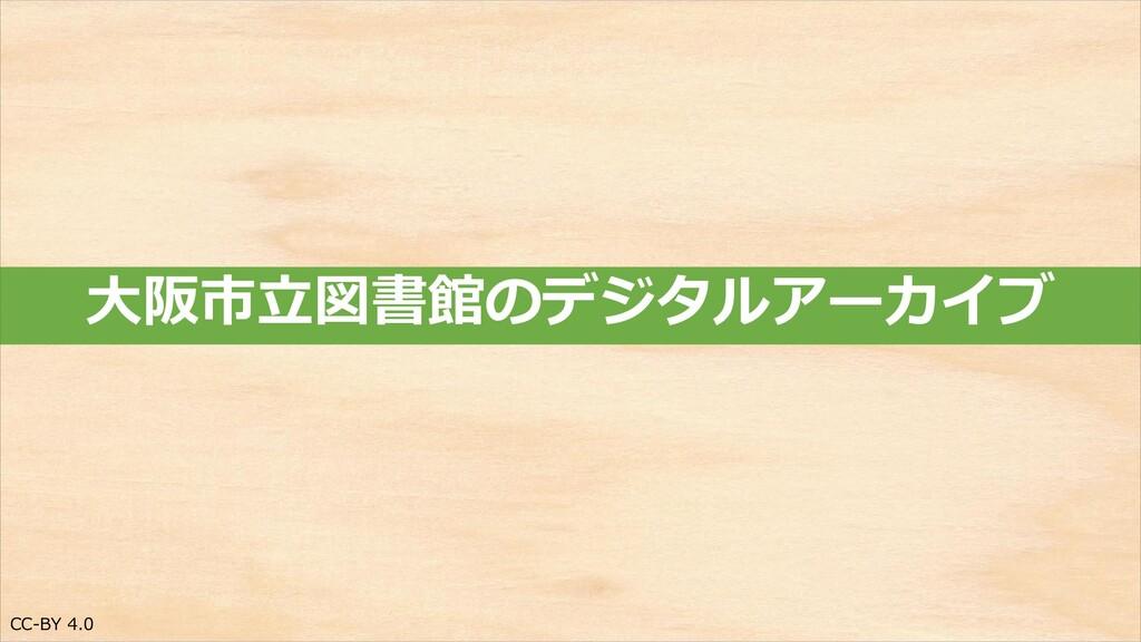 CC-BY 4.0 大阪市立図書館のデジタルアーカイブ