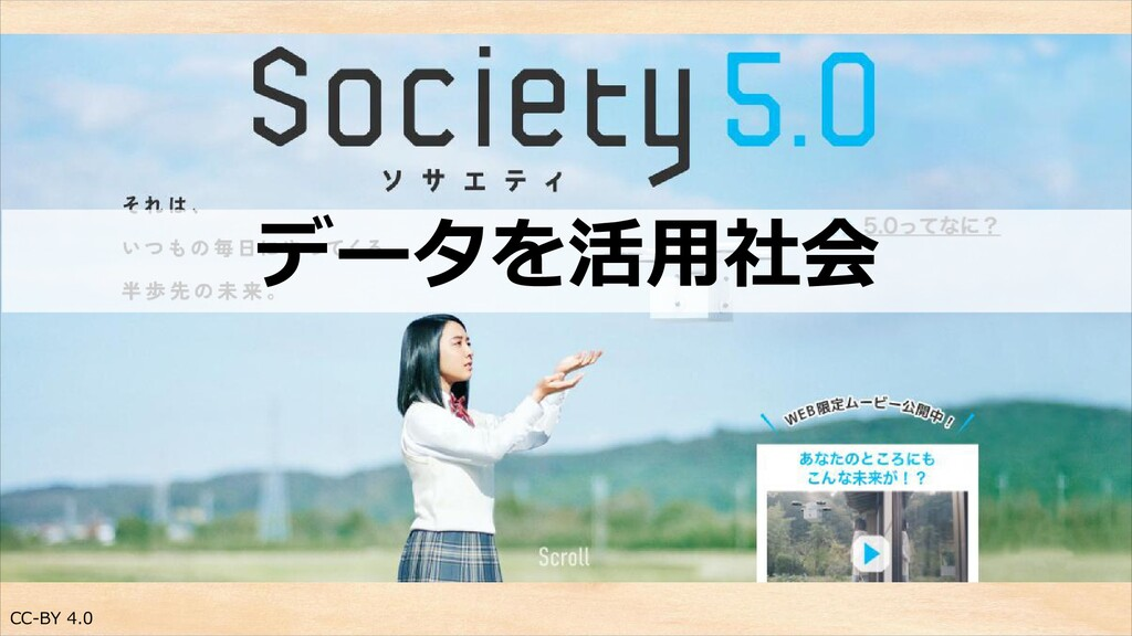 CC-BY 4.0 データを活用社会