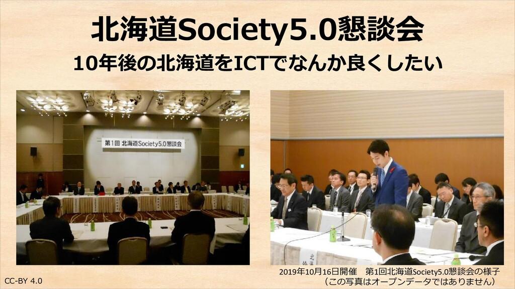 CC-BY 4.0 北海道Society5.0懇談会 10年後の北海道をICTでなんか良くした...