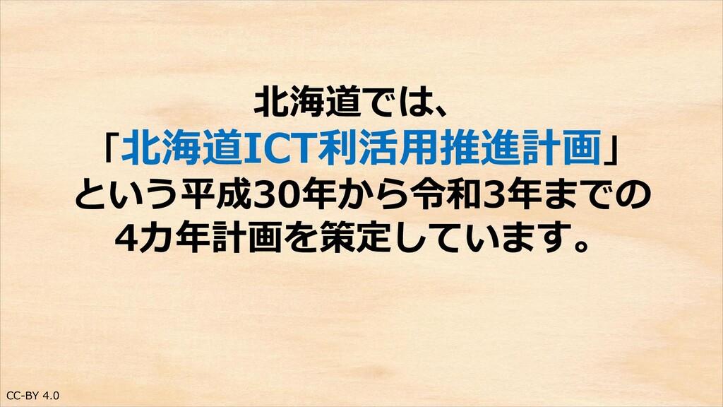 CC-BY 4.0 北海道では、 「北海道ICT利活用推進計画」 という平成30年から令和3年...