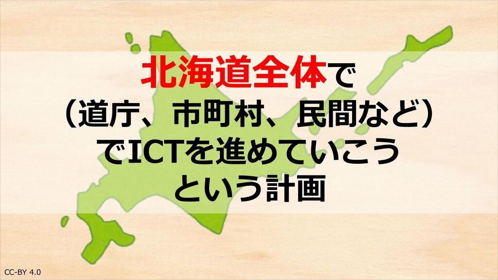 CC-BY 4.0 北海道全体で (道庁、市町村、民間など) でICTを進めていこう という計画