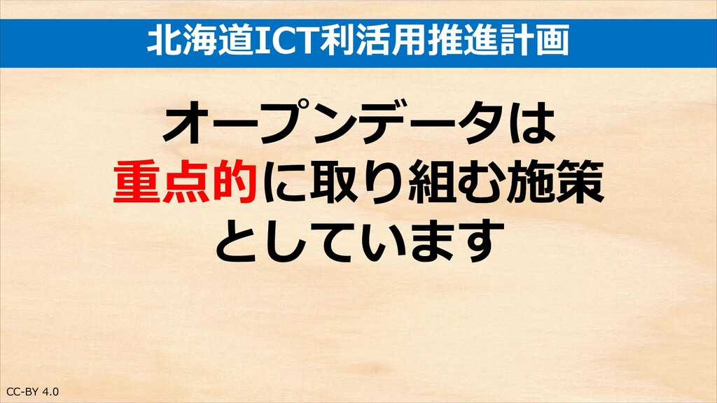 CC-BY 4.0 北海道ICT利活用推進計画 オープンデータは 重点的に取り組む施策 として...