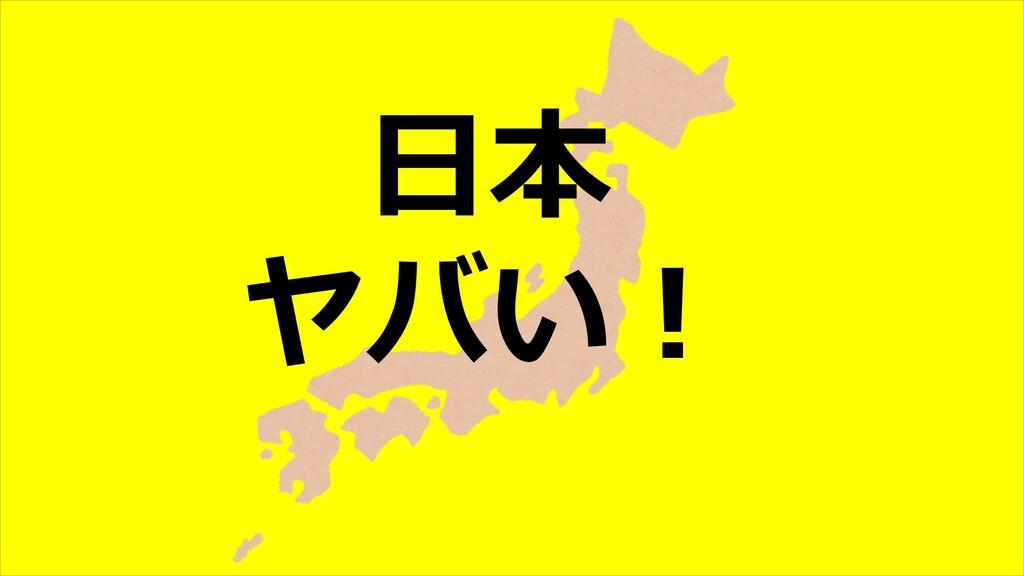 日本 ヤバい!