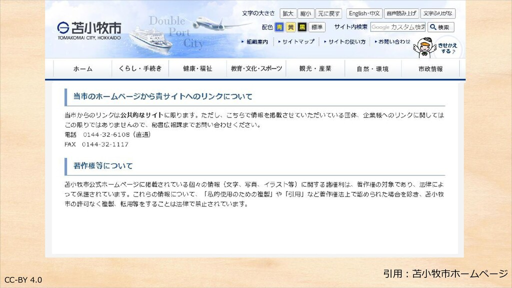 CC-BY 4.0 引用:苫小牧市ホームページ