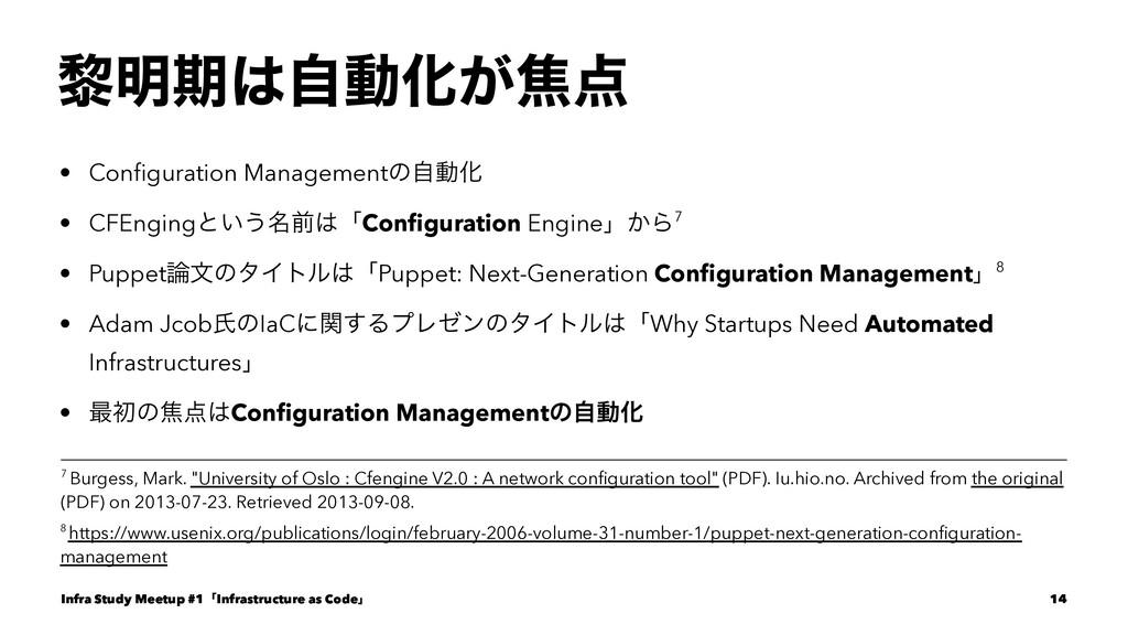 ᴈ໌ظࣗಈԽ͕য • Configuration ManagementͷࣗಈԽ • CFEn...