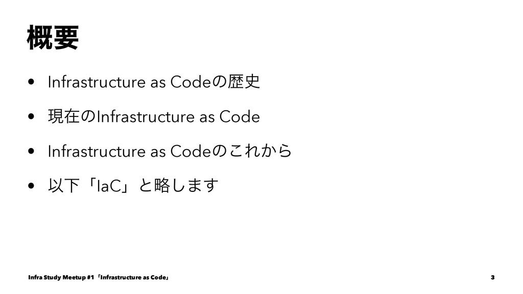 ֓ཁ • Infrastructure as Codeͷྺ • ݱࡏͷInfrastruct...
