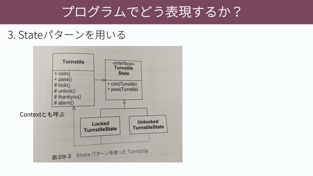 プログラムでどう表現するか? 3. Stateパターンを用いる Contextとも呼ぶ