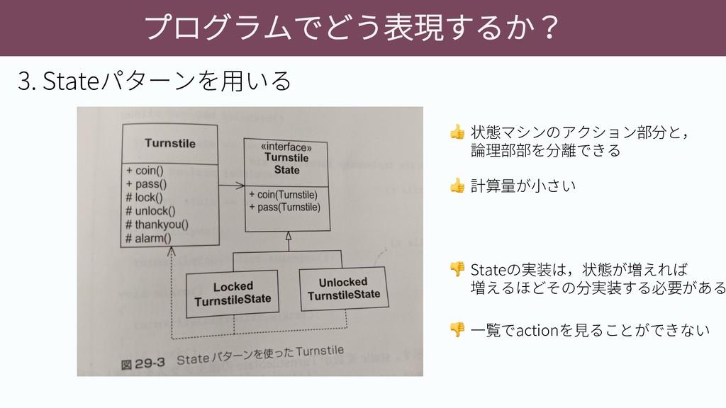 プログラムでどう表現するか? 3. Stateパターンを用いる 状態マシンのアクション部分と,...