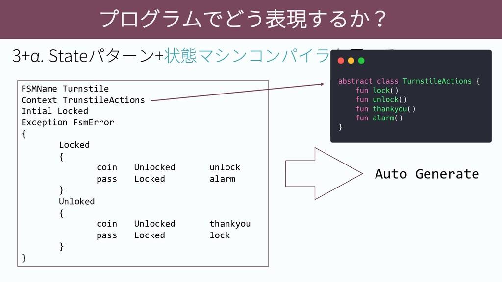 プログラムでどう表現するか? 3+α. Stateパターン+状態マシンコンパイラを用いる FS...
