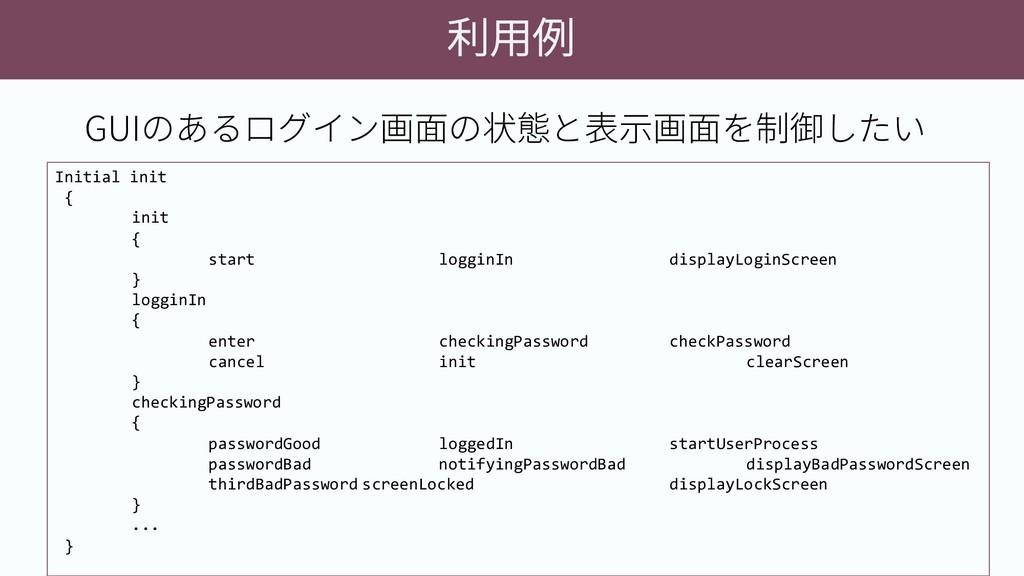 GUIのあるログイン画面の状態と表示画面を制御したい 利用例 Initial init { i...