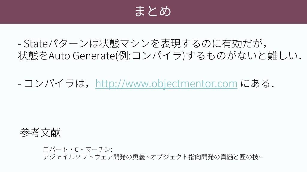 - Stateパターンは状態マシンを表現するのに有効だが, 状態をAuto Generate(...