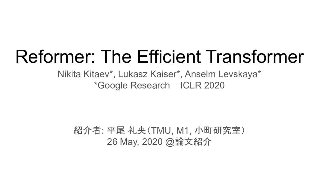 Reformer: The Efficient Transformer Nikita Kita...